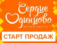 Квартира в центре Одинцово за 27 000 руб. в месяц Школа, детский сад, подземный паркинг,